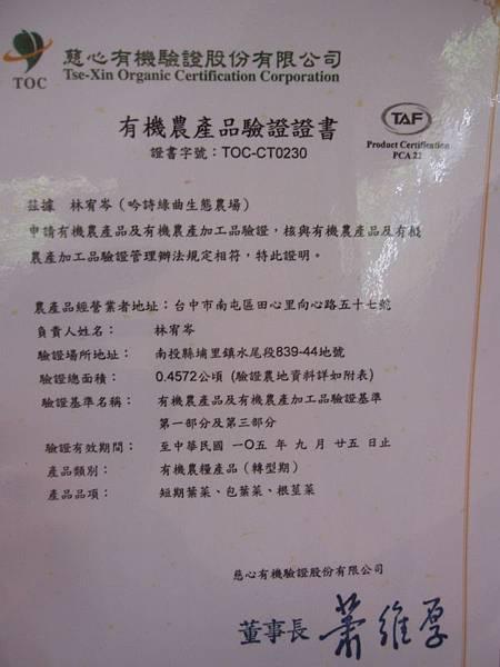 有機農產品證書.JPG