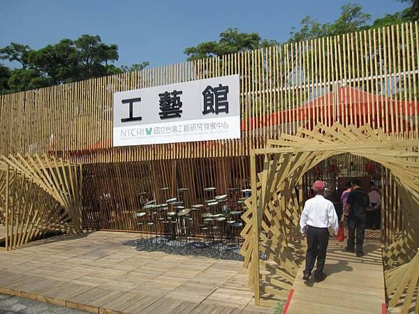工藝特展館 (1).JPG