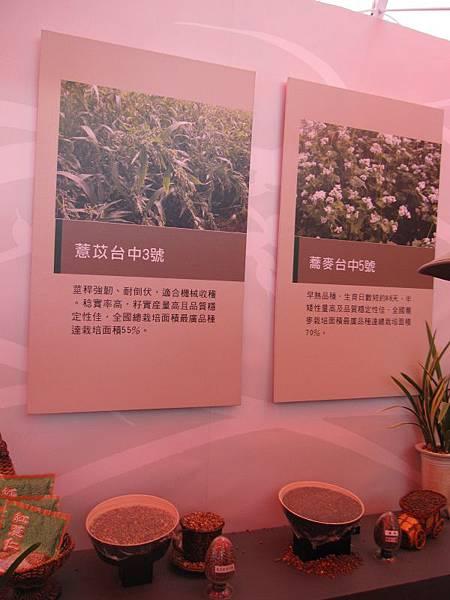 台中區農業改良館 (6).JPG