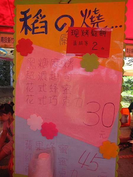 現烤鬆餅 (1).JPG