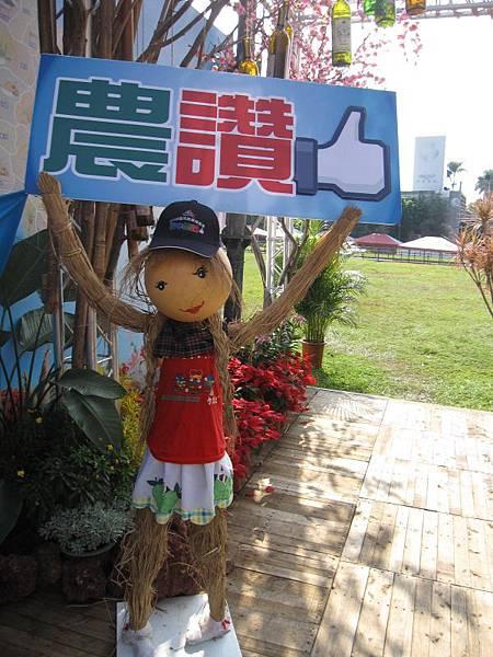 台中農讚農特產 (1).JPG