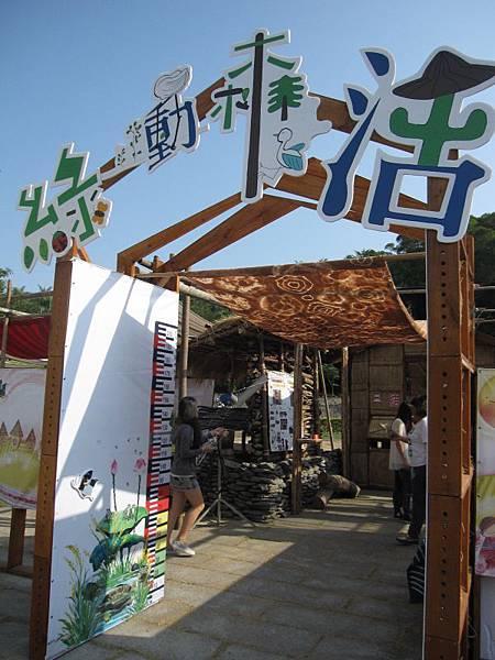 綠動生活館 (2).JPG