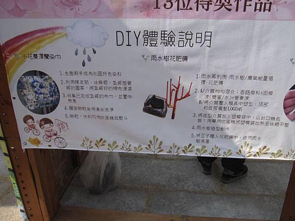 綠動生活館 (8).JPG