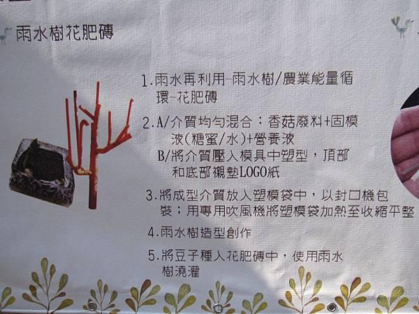 綠動生活館 (10).JPG