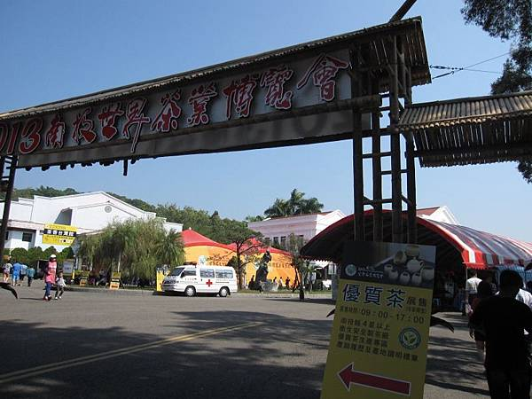 2013南投世界茶葉博覽會.JPG