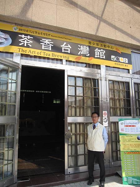 茶香台灣展演館 (1).JPG