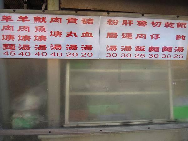 二兄~肉羹麵45 (6).JPG