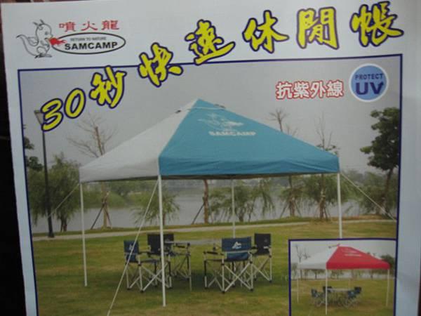 噴火龍30秒快速休閒帳.JPG
