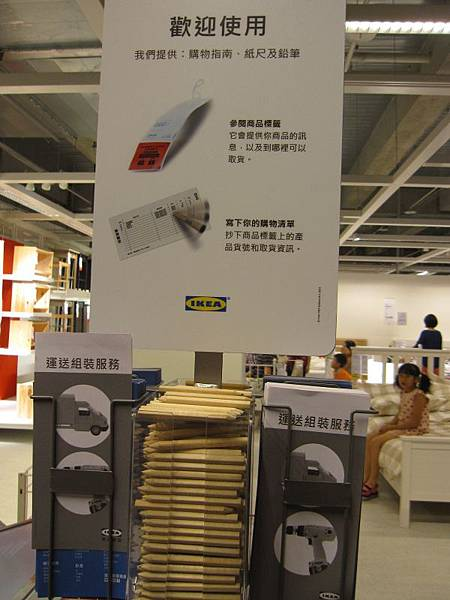 IKEA宜家家居 (22).JPG