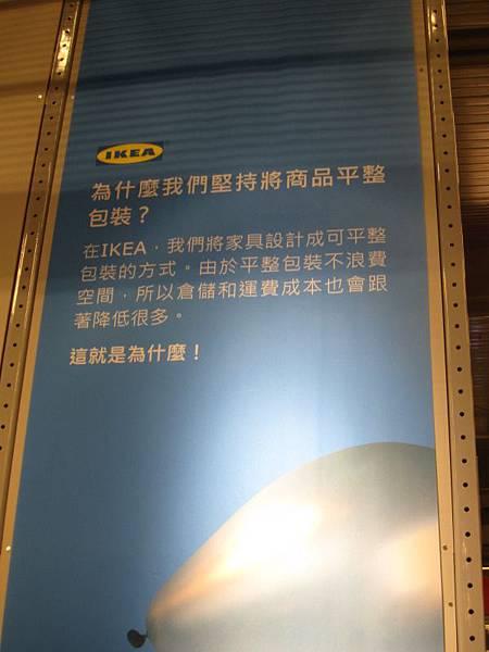 IKEA宜家家居 (38).JPG