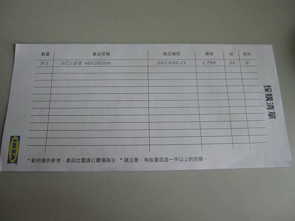 採購清單.jpg