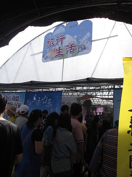 旅行生活館 (1).JPG