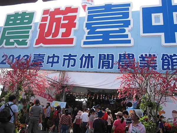 農遊台中 (1).JPG