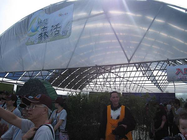 綠能生活館 (1).JPG