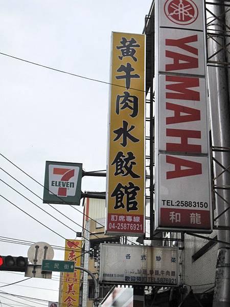 黃牛肉水餃館 (1).jpg