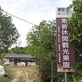 東香休閒觀光果園.JPG