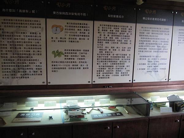 梨文化館 (2).JPG