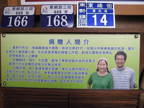 梨文化館 (5).JPG
