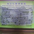 梨文化館 (6).JPG