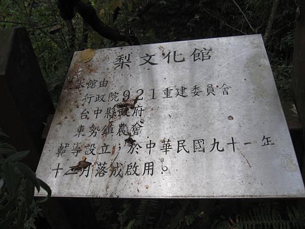 梨文化館 (9).JPG