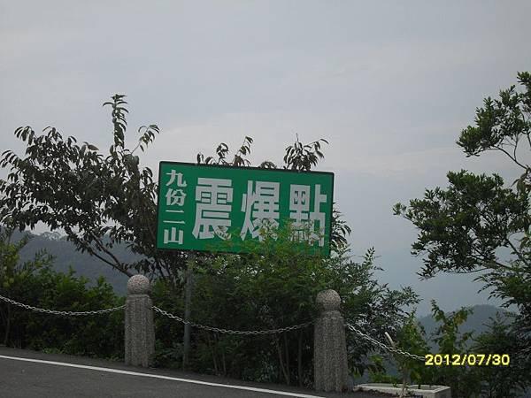 九份二山震爆點 (3).JPG