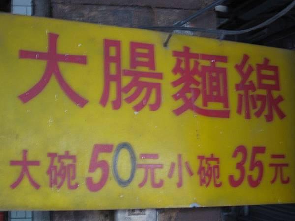 沙鹿市場-大腸麵線 (2).JPG