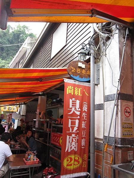 28老店臭豆腐 (1).JPG