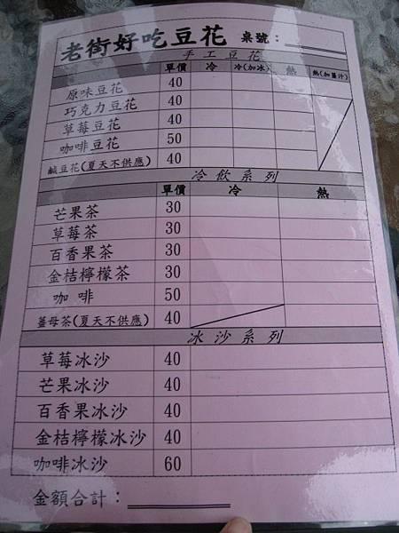老街好吃豆花 (4).JPG