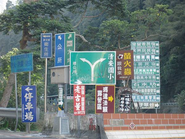 4右彎過橋往南清聯絡道.JPG