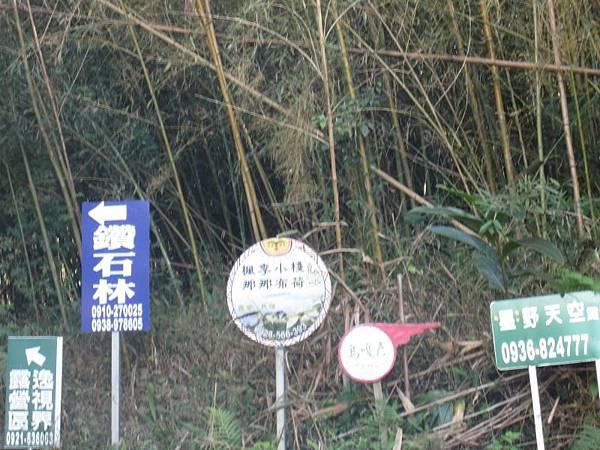 12竹林隧道入口右彎往烏嗄彥.JPG