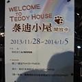 三A.House泰迪小屋 (2).JPG