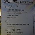 三A.House泰迪小屋 (3).JPG