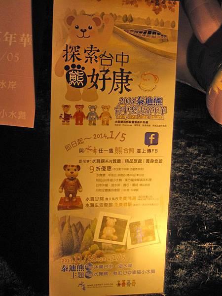 秋紅谷泰迪熊裝置藝術 (33).jpg