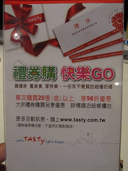 Tasty禮券快樂go-96折.JPG