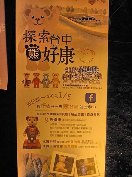 秋紅谷泰迪熊裝置藝術 (32).jpg