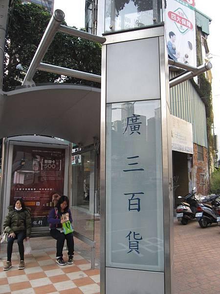 廣三百貨站.JPG