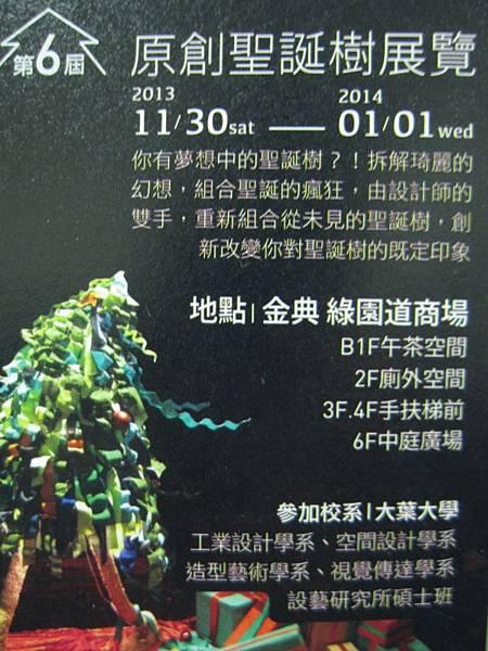 原創聖誕樹展 (2).JPG