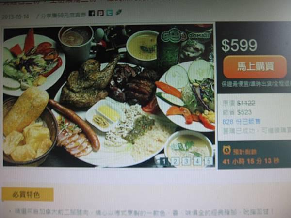 團購永力旺599.JPG