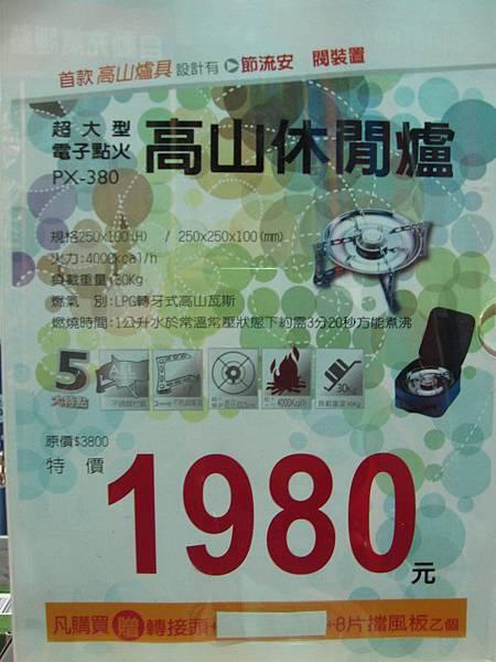 高山休閒爐-特價1980 (1).JPG