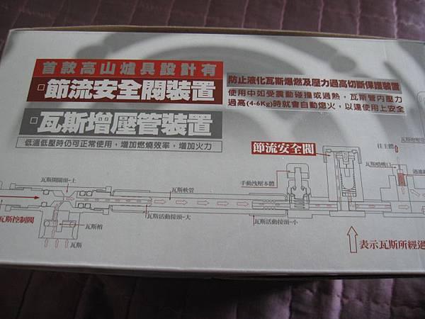 高山休閒爐-特價1980 (4).JPG