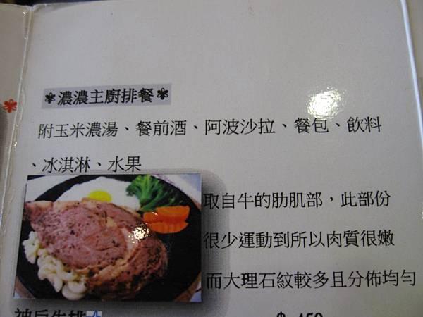 主廚排餐-附餐.JPG