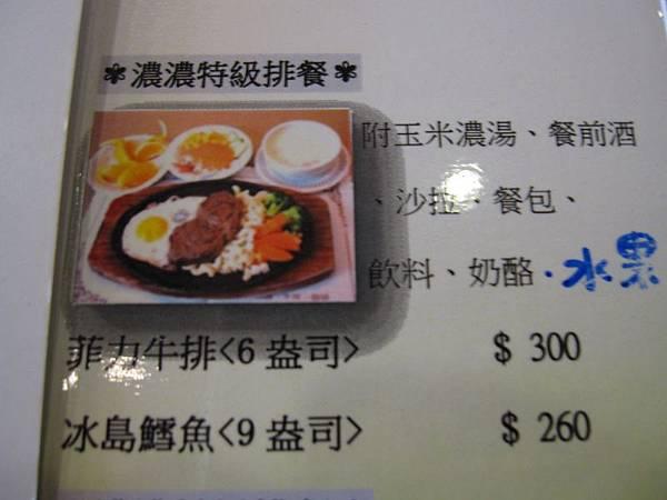 特級排餐-附餐.JPG