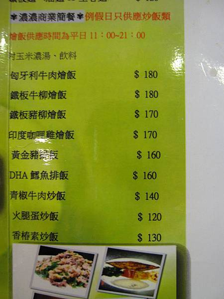 商業簡餐.JPG