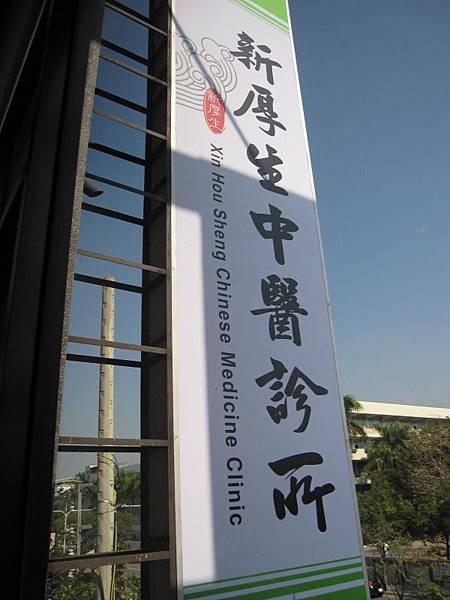 新厚生 中醫診所.JPG