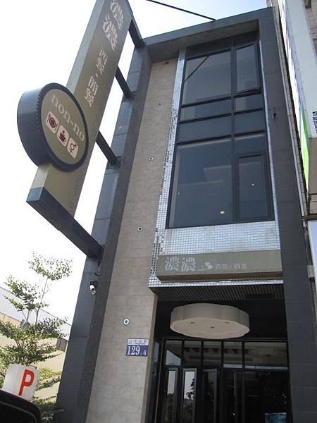 濃濃西餐廳 (1).JPG