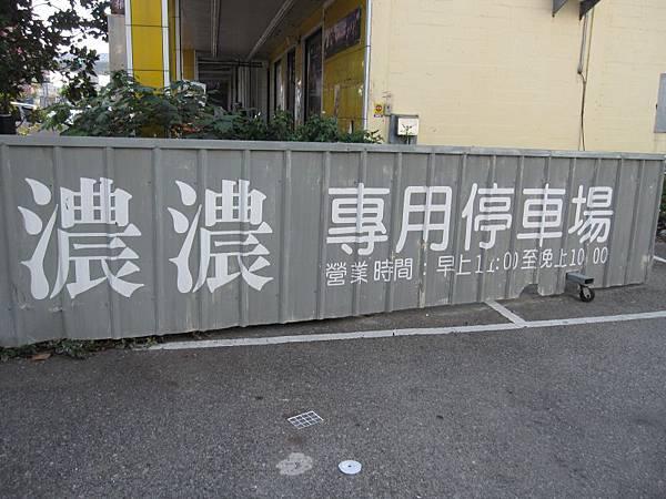濃濃專用停車場.JPG