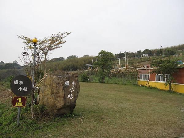 楓李小站1區-.JPG