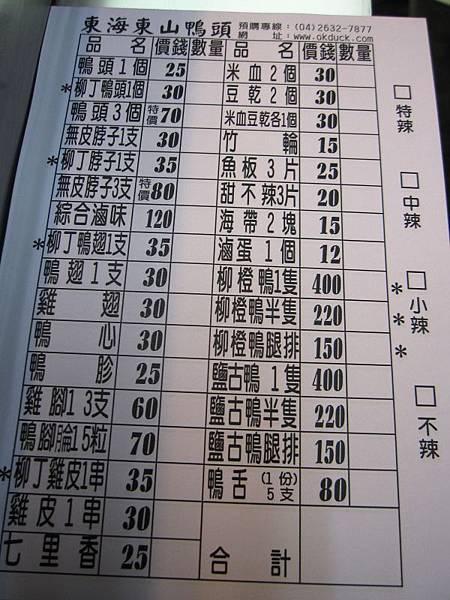 東海-東山鴨頭 (6).JPG