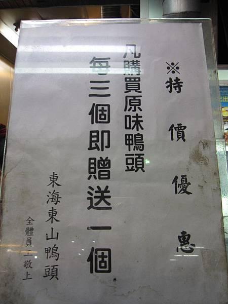 東海-東山鴨頭 (9).JPG