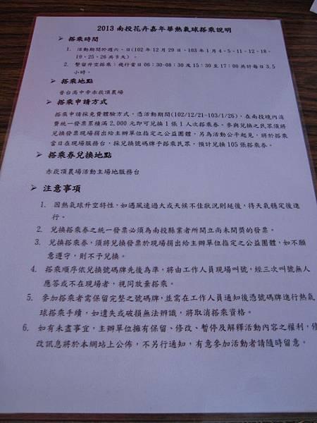 2013南投花卉嘉年華 (17).JPG